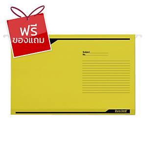 ตราช้าง แฟ้มแขวน 925F 240x364 มิลลิเมตรสีเหลือง แพ็ค 10 เล่ม