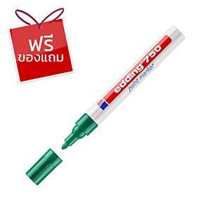 EDDING ปากกาเพ้นท์ 750 หัวกลม 2-4มม. เขียว
