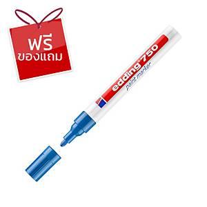 EDDING ปากกาเพ้นท์ 750 หัวกลม 2-4มม. น้ำเงิน