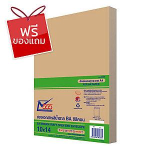 555 ซองเอกสารกระดาษคราฟท์น้ำตาล BA110แกรม ขนาด 10  X 14  แพ็ค 50ซอง