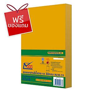 555 ซองเอกสารกระดาษคราฟท์น้ำตาล KA125แกรม ขนาด 6.3/8  X 9  (C5) แพ็ค 50ซอง