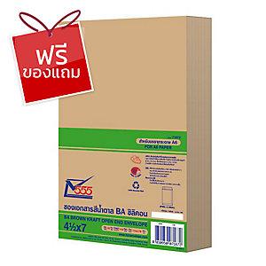 555 ซองเอกสารกระดาษคราฟท์น้ำตาล BA110แกรม ขนาด 4.1/2 X7  แพ็ค 50ซอง