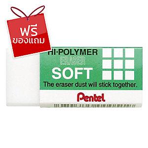 PENTEL ยางลบดินสอ ZES-05 HI-POLYMER SOFT เล็ก