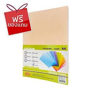 SB กระดาษถ่ายเอกสารสีNO.4 A4 80 แกรมโอรส 1 รีม 500แผ่น
