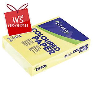 ลีเรคโก กระดาษการ์ดสี A4 160 แกรม เหลือง 1 รีม บรรจุ 250แผ่น