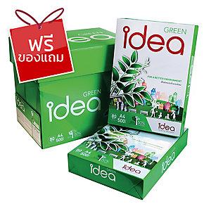 IDEA GREEN กระดาษถ่ายเอกสาร A4 80 แกรม ขาว 1 รีมบรรจุ 500แผ่น