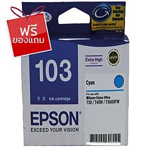EPSON ตลับหมึกอิงค์เจ็ท รุ่น T103290 สีน้ำเงิน