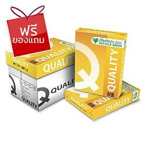QUALITY กระดาษถ่ายเอกสาร Q-Yellow A4 70 แกรม สีขาว 1 รีม 500 แผ่น