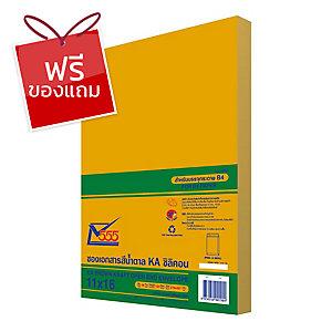 555 ซองเอกสารกระดาษคราฟท์น้ำตาล KA125แกรม ขนาด 11  X 16  แพ็ค 50ซอง