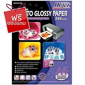 HI-JET กระดาษโฟโต้อิงค์เจ็ทแบบเนื้อมัน A4 230 แกรม 1 แพ็ค บรรจุ100 แผ่น