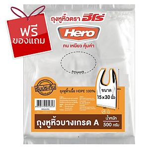 HERO ถุงหูหิ้ว 15X30 นิ้ว 0.5 กิโลกรัม