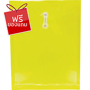 ORCA ซองเอกสารพลาสติกกระดุมเชือก A4 เหลือง แพ็ค 12 เล่ม