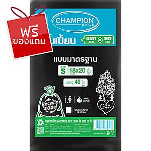 CHAMPION ถุงขยะพลาสติก ขนาด 18X20 นิ้ว แพ็ค 40 ใบ