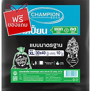 CHAMPION ถุงขยะพลาสติก ขนาด 30X40 นิ้ว แพ็ค 10 ใบ
