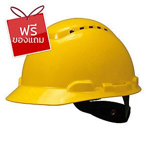 3M หมวกนิรภัยมีรูระบายอากาศ H-702V ปรับหมุน เหลือง