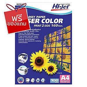 HI-JET กระดาษโฟโต้เลเซอร์ แบบมัน A4 160 แกรม 1 แพ็ค บรรจุ 100 แผ่น