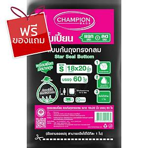 CHAMPION ถุงขยะชนิดก้นสตาร์ซีล 18X20 นิ้ว แพ็ค 60 ใบ