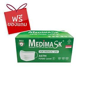 MEDIMASK หน้ากากอนามัย 3 ชั้น เขียว แพ็ค 50