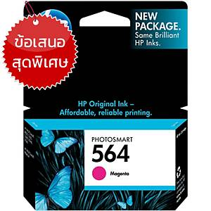 HP ตลับหมึกอิงค์เจ็ท HP564 CB319WA สีชมพู