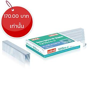 MAX ลวดเย็บกระดาษ1215FA-H(23/15)1000 ลวด/กล่อง