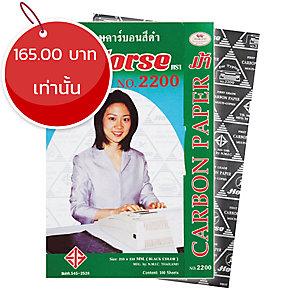 ตราม้า กระดาษคาร์บอน 2200 21X33 ซม ดำ 1 แพ็คบรรจุ 100 แผ่น