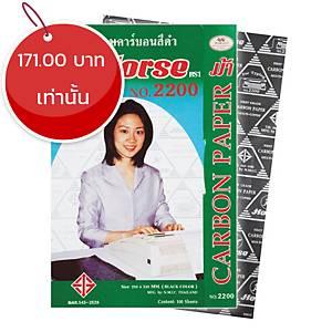 ตราม้า กระดาษคาร์บอน 2200 21X33 ซม ดำ 1 แพ็ค 100 แผ่น