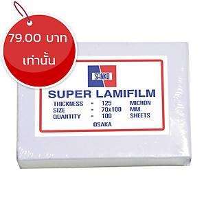 SANKO พลาสติกเคลือบบัตร70 X 100 มม. 125 ไมครอน 100 แผ่น