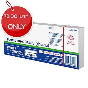 555 NUMBER 9/125 ENVELOPE BOOKLET 100GRAM 4.1/4 X9.1/4  WHITE - PACK OF 50