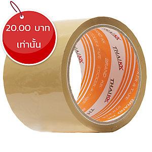 THAI KK เทปปิดกล่อง OPP กาวอะคริลิค ขนาด 2 นิ้ว X 45 หลา แกน 3 นิ้ว สีชา