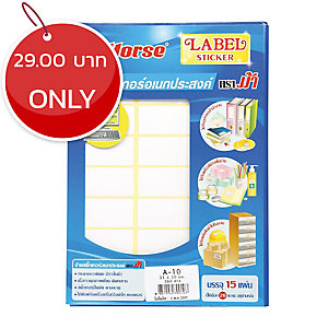 HORSE A10 LABEL 25MM X 50MM 24 LABEL/SHEET - PACK OF 15 SHEETS