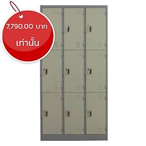METAL PRO ตู้ล็อกเกอร์ MET-6109N 9 ประตู สีเทาสลับ